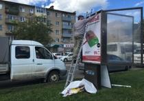 Власти Серпухова добиваются демонтажа незаконной рекламы