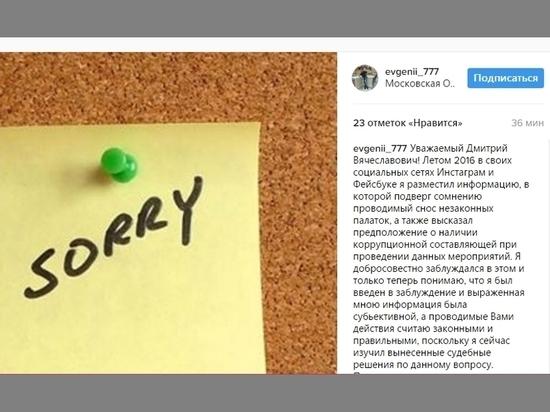 Журналист Евгений Данилюк попросил прощения у главы Серпухова