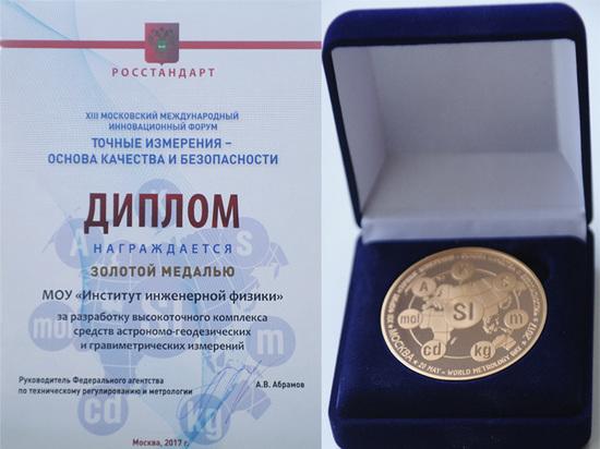 ИИФ награжден золотой медалью за инновационную разработку