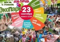 Публикуем афишу Дня города Серпухов 21-24 сентября 2017 года