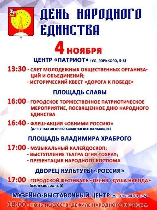 В Серпухове отметят День народного единства