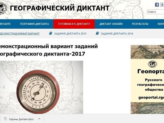 Географический диктант пройдет в Серпухове