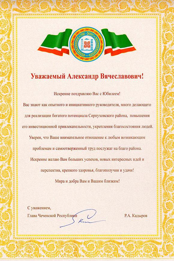 Поздравления с юбилеем главы поселения